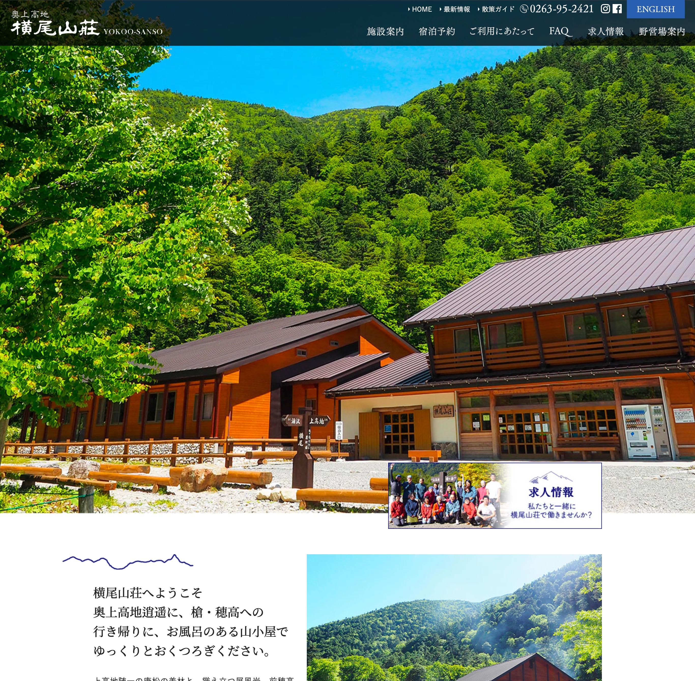 奥上高地 横尾山荘   お風呂のある山小屋